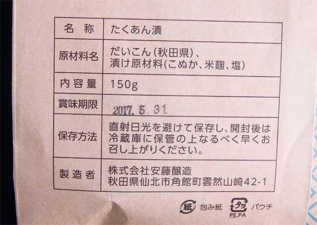 いぶりがっこ-2