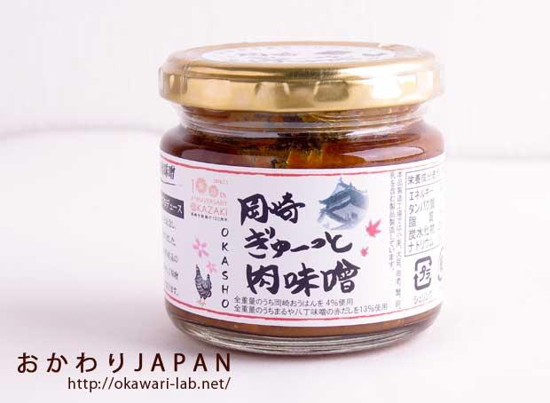 岡崎ぎゅーっと肉味噌-1
