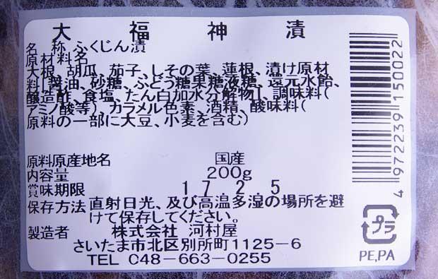 大福神漬-2