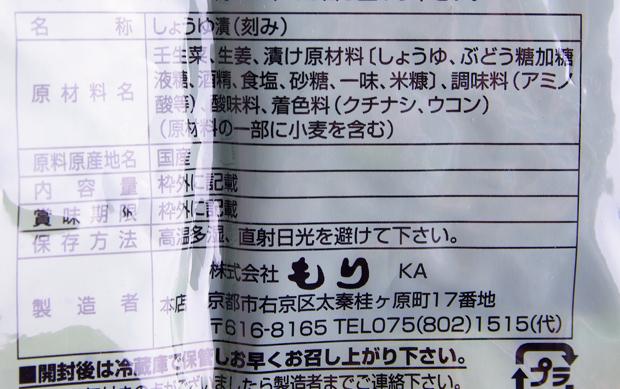 京漬物もり-3