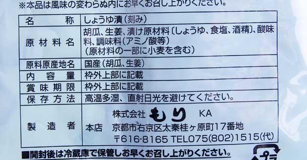 ふぶき-3