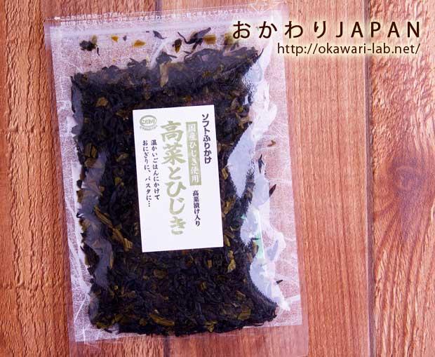 高菜とひじき-1
