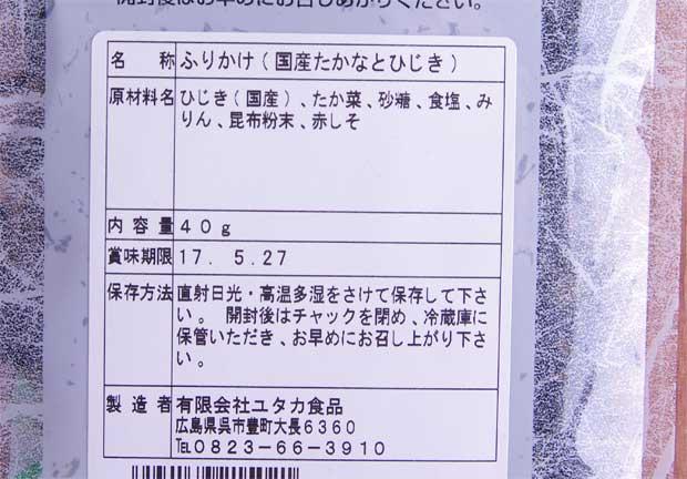 高菜とひじき-2
