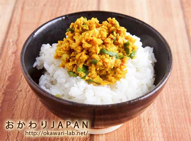 ピリ辛カレー大豆ミンチ