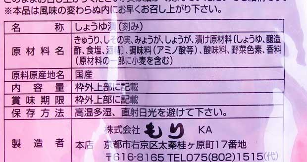 嵯峨嵐山漬け-2