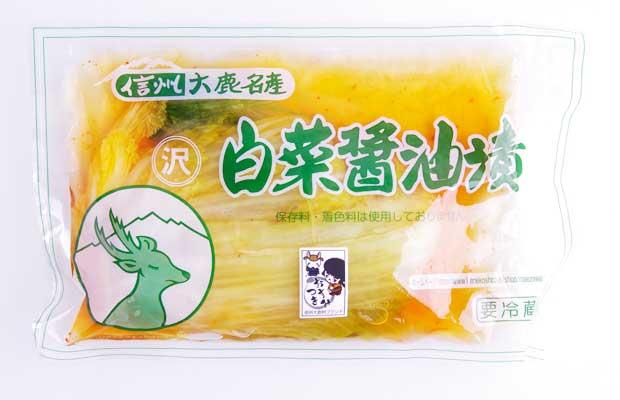 白菜醤油漬-1