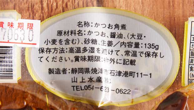 かつお角煮-2