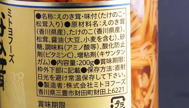 なめ茸珍味-2