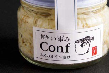 ふぐのオイル漬コンフ-1