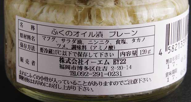 ふぐのオイル漬コンフ-2