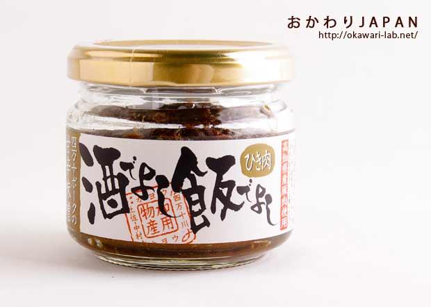 四万十ポークの甘辛味噌-1