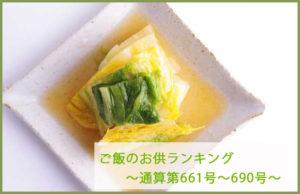 ご飯のお供ランキング 2017 〜通算第661号〜690号〜