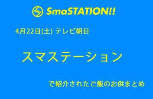 4月22日(土)放送 テレビ朝日「スマステーション」で紹介されたご飯の友 まとめ