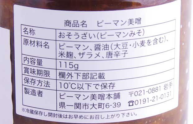 ピーマン美噌-2