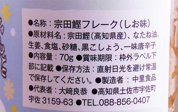 宗田かつおフレーク2