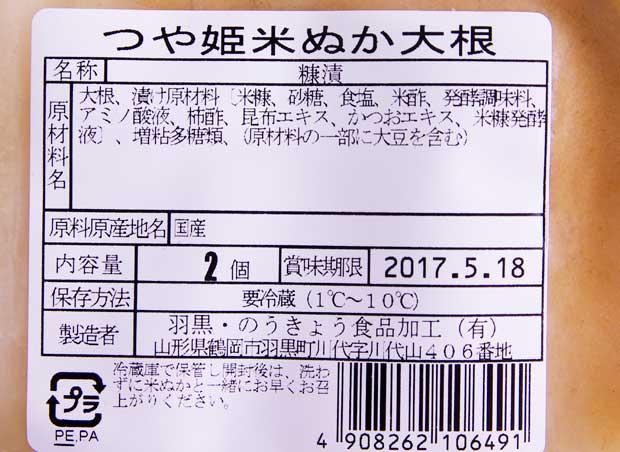 つや姫米ぬか大根-2