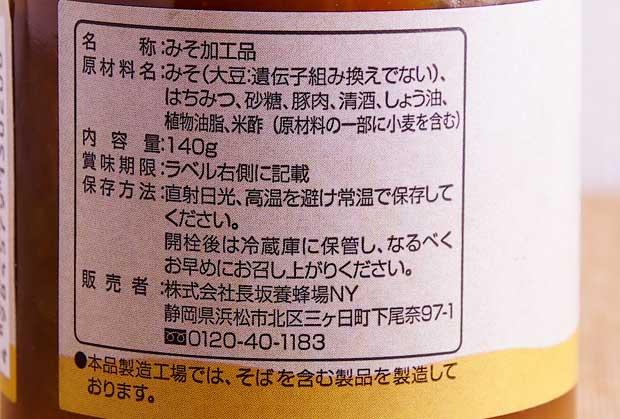 はちみつ肉味噌-2