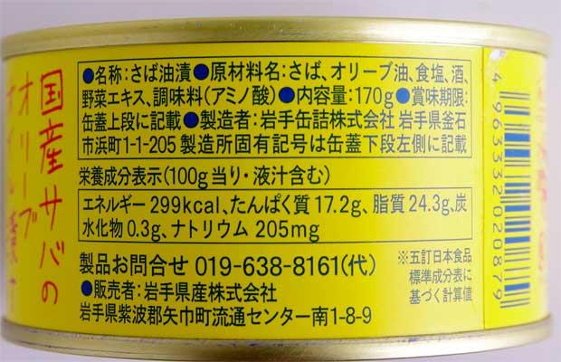 サヴァ缶-2