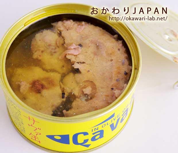 サヴァ缶-3