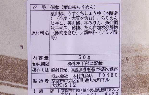葉山椒ちりめん-3