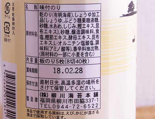 しじみ海苔-2