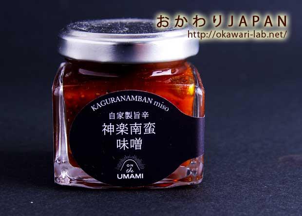 神楽南蛮味噌-1