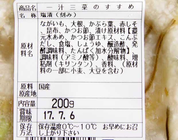 一汁三菜のすすめ-2