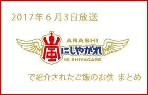 2017年6月3日 日本テレビ「嵐にしやがれ」で紹介されたご飯のお供 まとめ