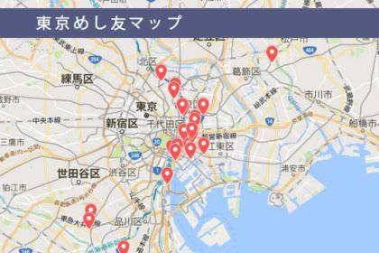東京めし友マップ