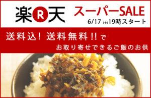 【楽天スーパーセール】送料込!送料無料でお取り寄せできる ご飯のお供 6選
