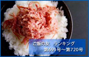 ご飯のお供ランキング 2017 〜通算第691号→720号〜