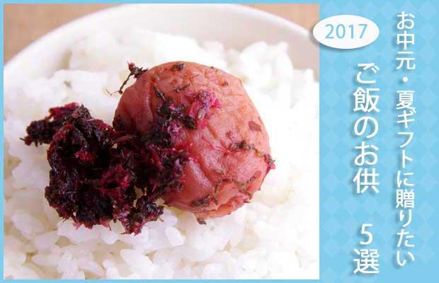 ご飯のお供夏ギフト-2017