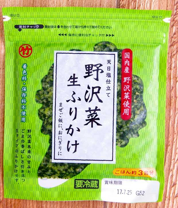 野沢菜ふりかけ-1
