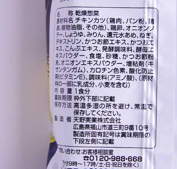 アマノフーズ チキンの玉子とじ-3