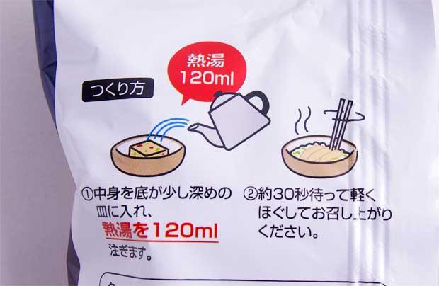 アマノフーズ チキンの玉子とじ-4