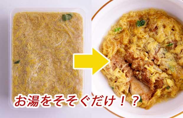 アマノフーズ チキンの玉子とじ-1