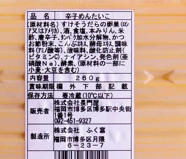 ふく富明太子-2