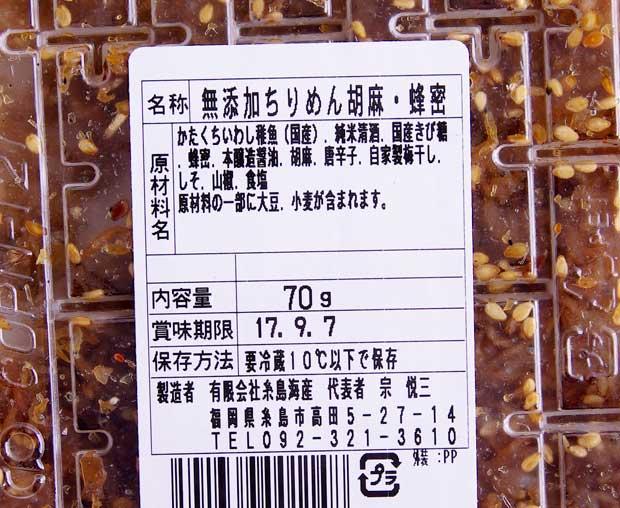 糸島屋じゃこ煮-2