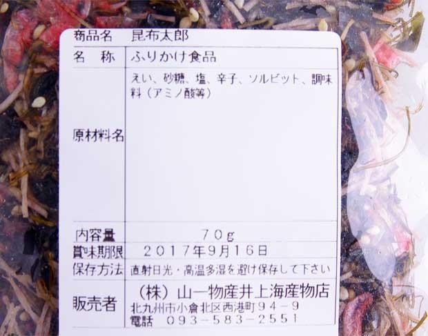 昆布太郎-2