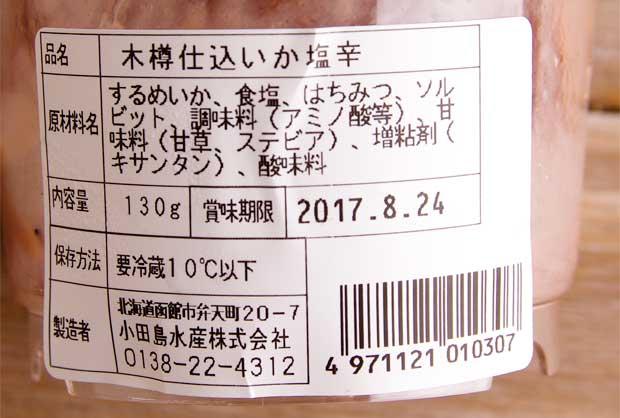 小田島水産いか塩辛-2