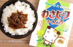 """お菓子メーカー""""Yamayoshi""""×わさびメーカー"""