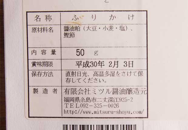 ミツル醤油醸造元-2