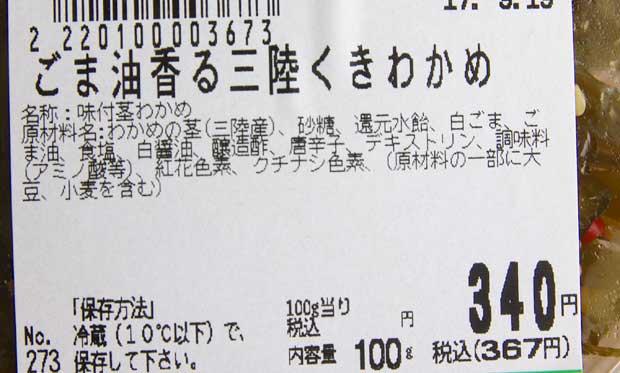 三陸くきわかめ-2