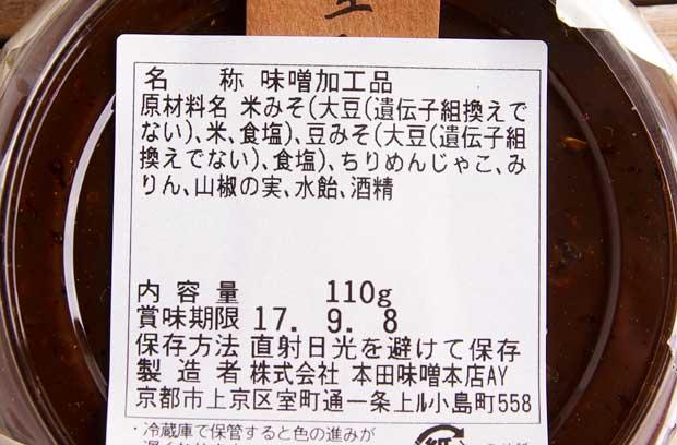 ちりめん味噌-2