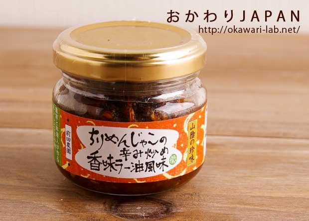 ちりめんじゃこの辛み炒め香味ラー油風味-1