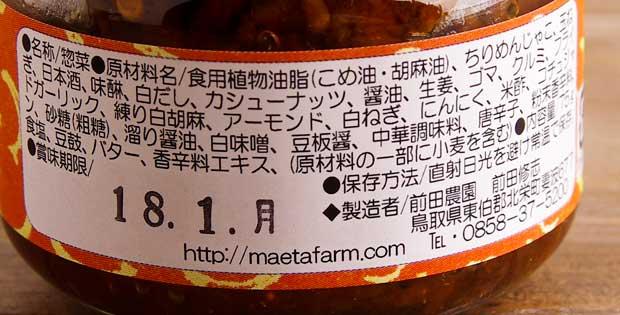 ちりめんじゃこの辛み炒め香味ラー油風味-2