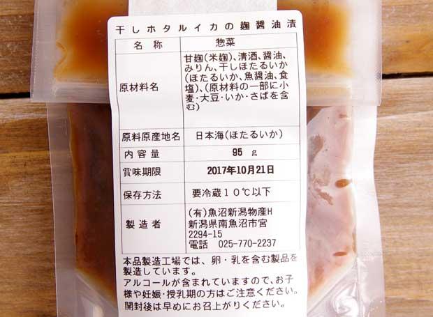 干しほたるいかの麹醤油漬け-2