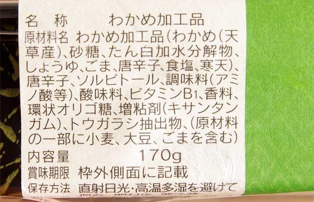 コリコリわかめ-2