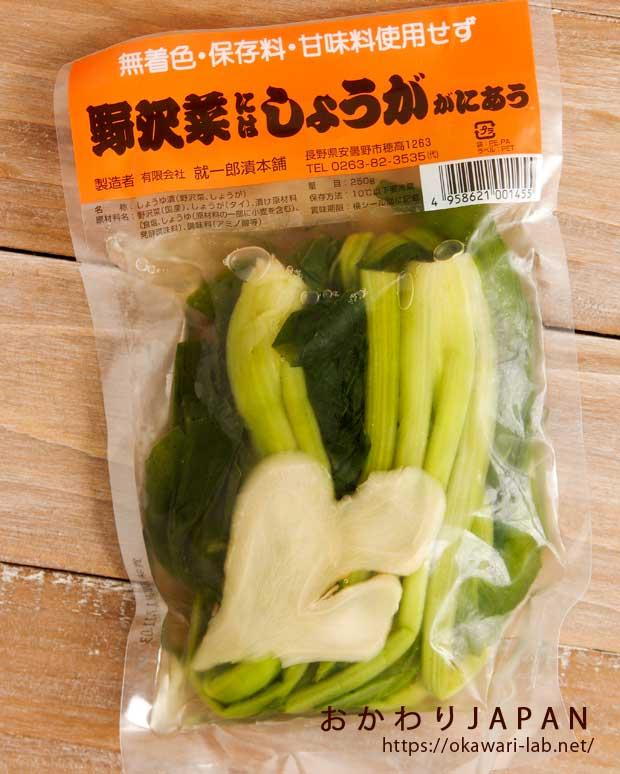 野沢菜にはしょうがが合う-1