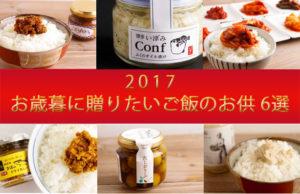 【2017年版】お歳暮に贈りたい ご飯のお供 6選